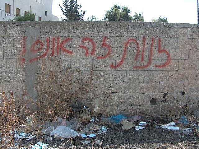 גרפיטי מתחנה מרכזית תל אביב