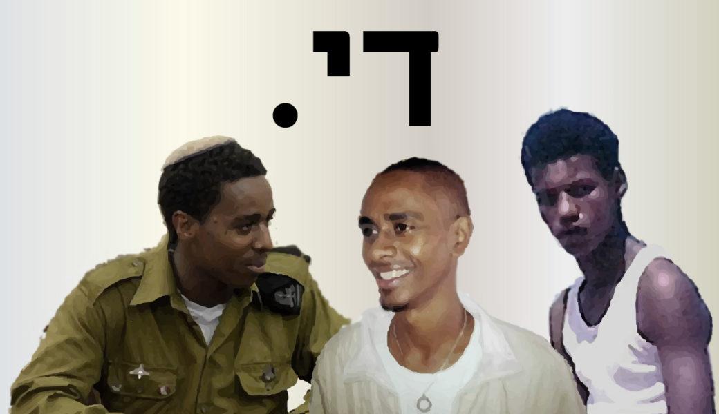 שלושת הבנים של מחאת יוצאי אתיופיה