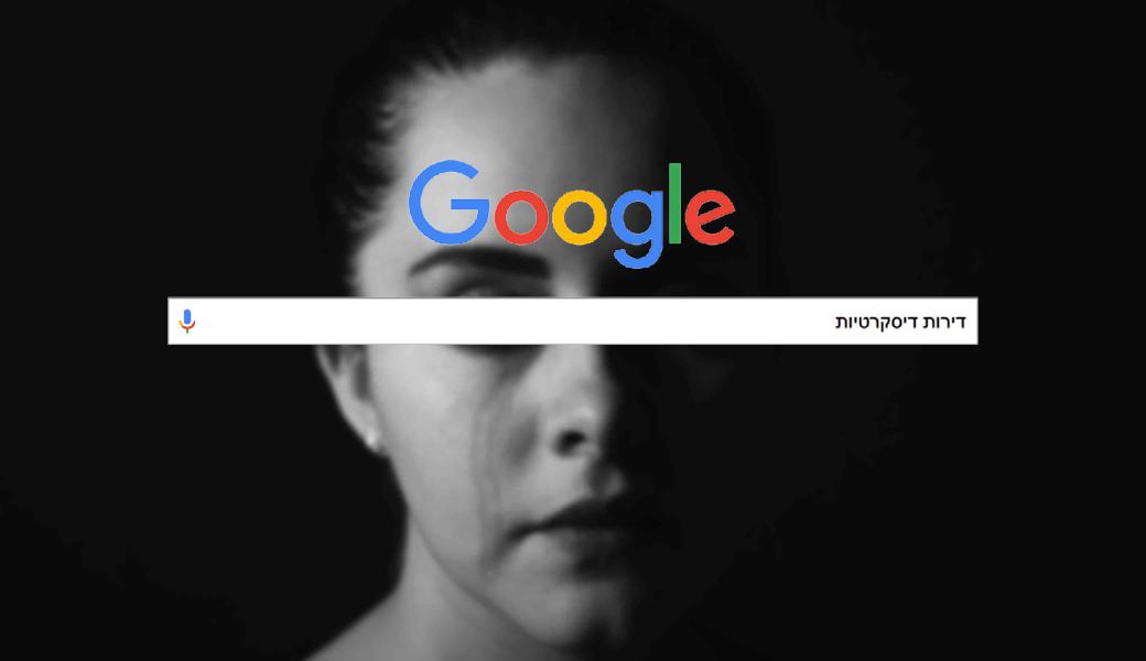 האם גוגל מתפרנסת מפרסום אתרי זנות בישראל?