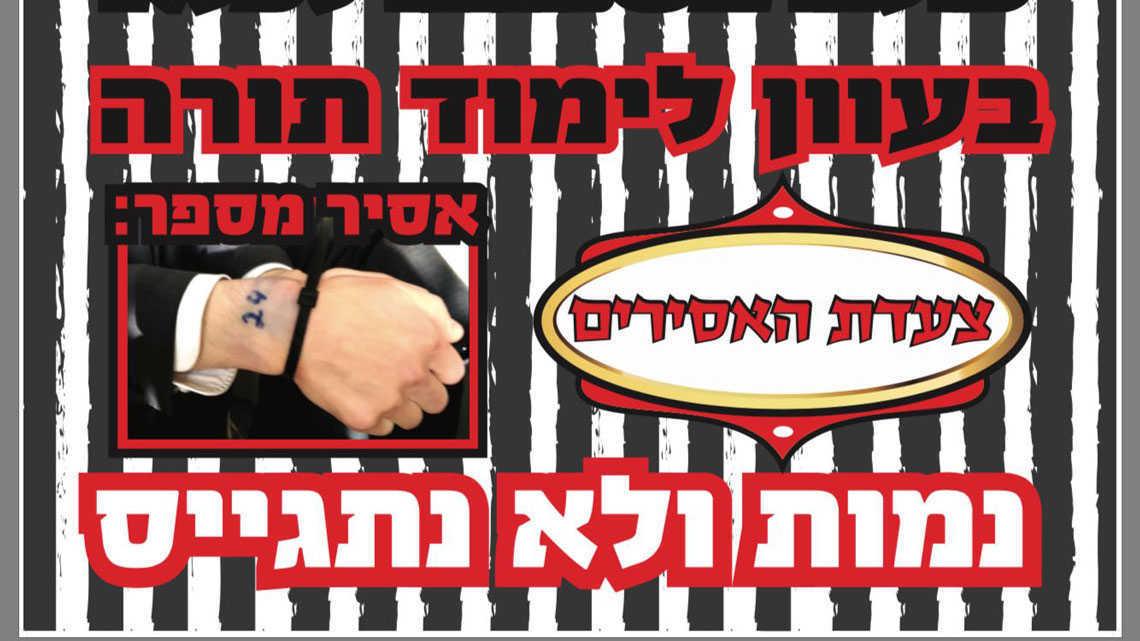 כרזה פלג ירושלמי
