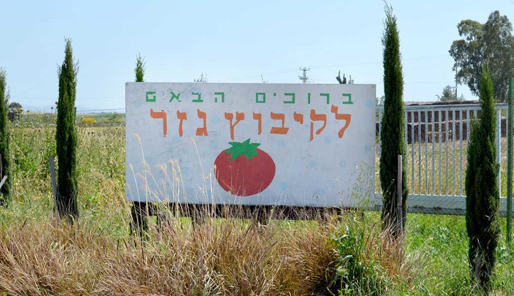 פרסום ראשון: 1000 משפחות מבקשי מקלט מדרום תל אביב ייקלטו בקיבוצים