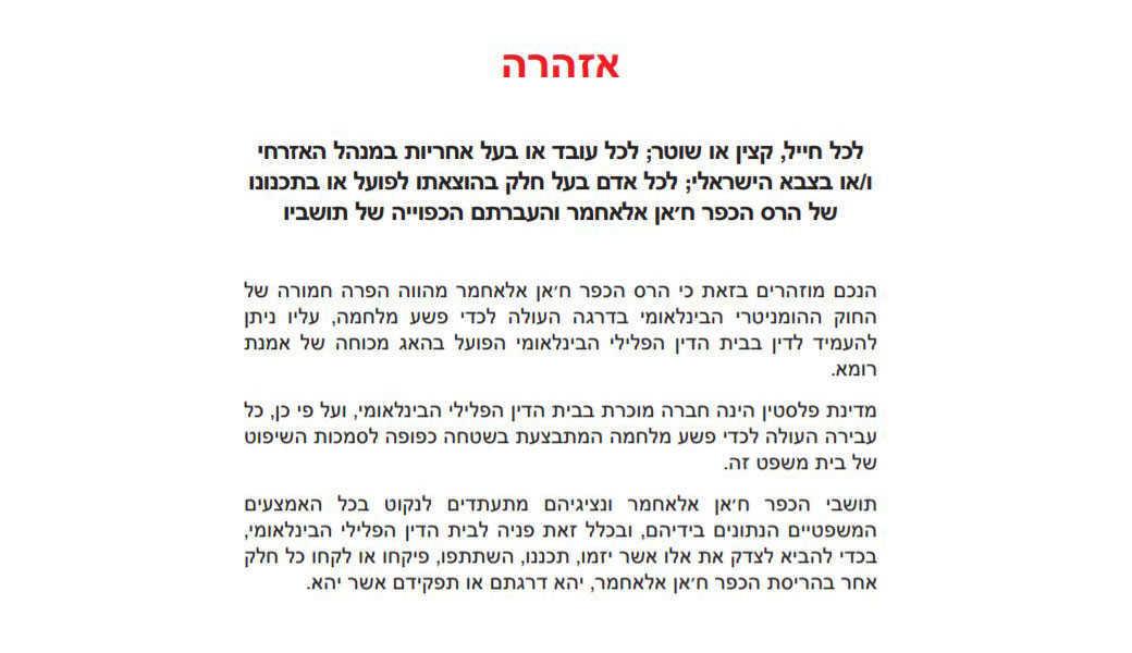 מכתבם של אנשי ח'אן אל אחמר
