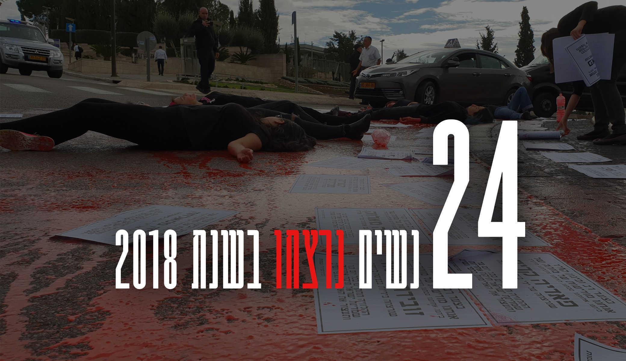 מה צריך כדי להציל חיים של אישה בישראל? | צילום: יובל עופר