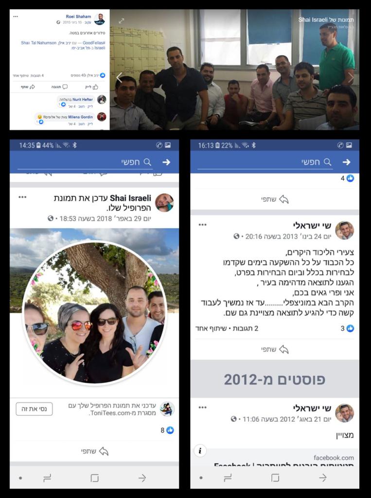מלמעלה ועם כיוון השעון: תמונות של שי ישראלי עם נציגי 'קול הלשכה' (בחירות 2015) - הודעה המעידה על הקרבה הפוליטית בין פרי לבין שי ישראלי, איש התיווך מול בית הדפוס החדש (ורטיגו) - תמונת הפרופיל של שי ישראלי (איש התיווך מול בית הדפוס החדש) בתמונה: פרי (שני מימין) -