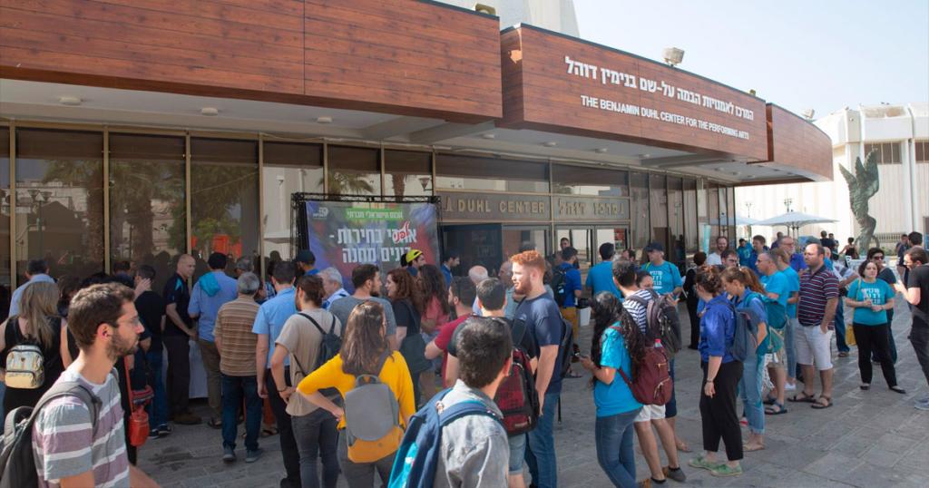 הכניסה לכנס הישראלי חברתי