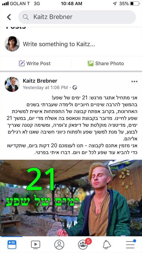 העיתונאי קיץ ברבנר מכריז על אתגר חדש   צילום מסך