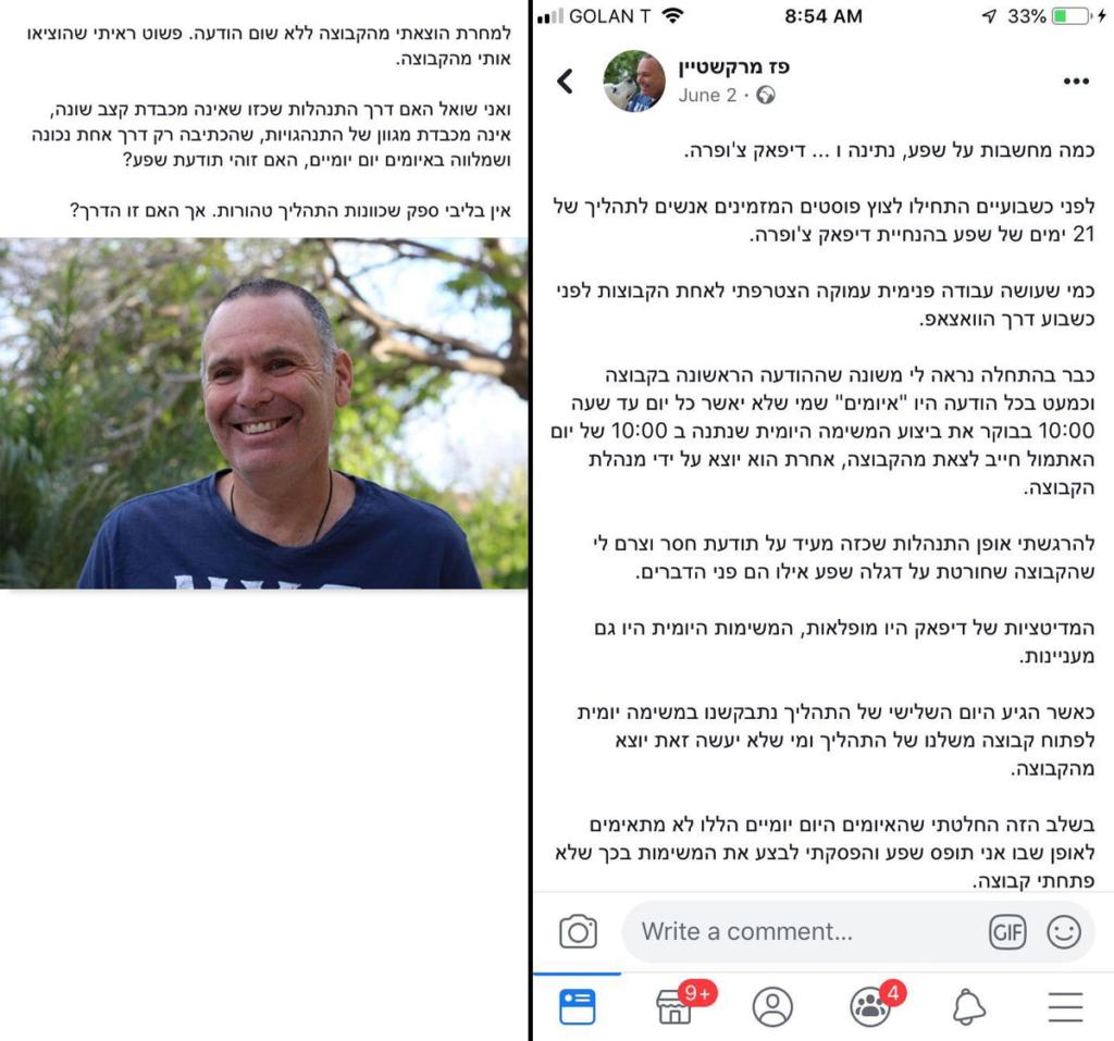 מחשבות על שפע ונתינה: מתוך הפוסט של פז   צילום מסך
