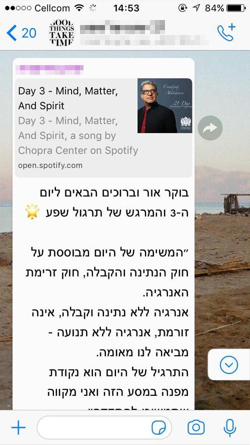 הזמנה לשפע בגרסא הישראלית   צילום מסך