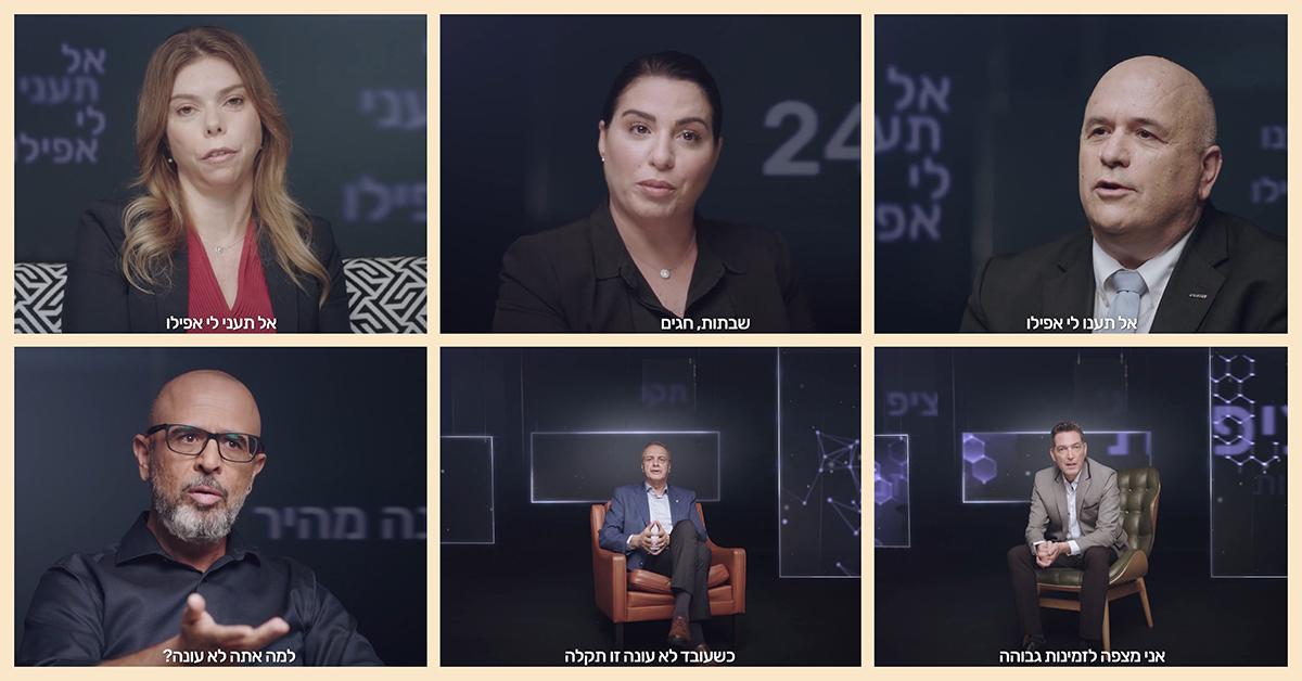 צילום מסך קמפיין הרלב״ד
