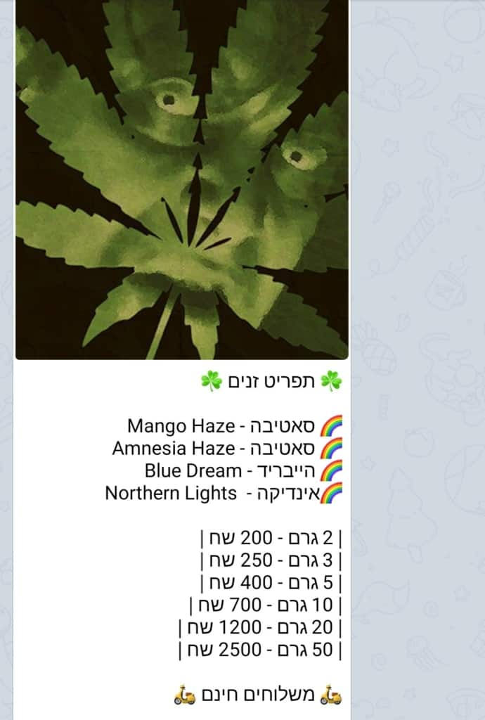 תפריט משלוחים   צילום מסך מתוך אפליקציית הטלגרם